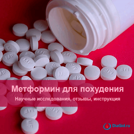 Метформин для беременности отзывы